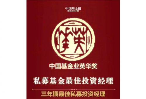 核心合伙人郑宇先生获得 「英华奖 – 三年期最佳私募投资经理」