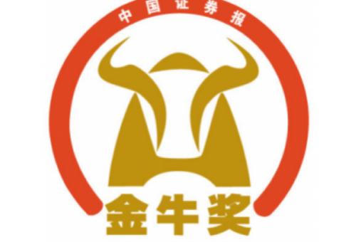 核心合伙人郑宇先生获得「股票策略类三年期金牛私募投资经理」